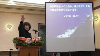 統治する自由「義に目覚める!」 松澤富貴子牧師・ワードオブライフ横浜
