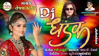 DJ ધડક 2018 || Tejal Thakor || Jukebox.