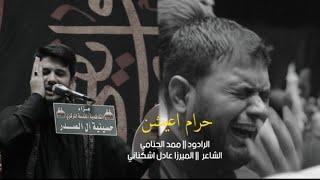حرام اعيشن | محمد الجنامي