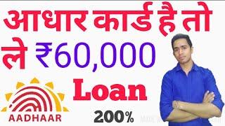 MobiKwik Personal Loan On Aadhar Card || Aadhar Card Se Loan Kaise Le Online || Aadhar Card Loan