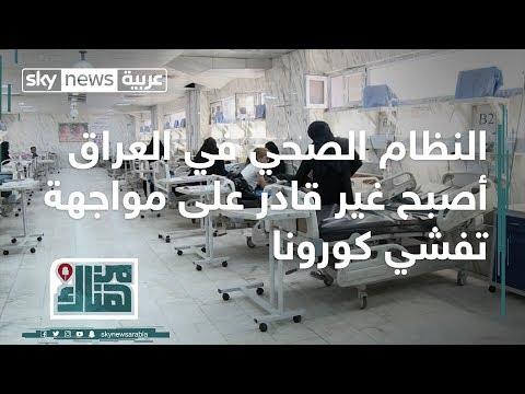 النظام الصحي في العراق أصبح غير قادر على مواجهة تفشي كورونا  - نشر قبل 29 دقيقة