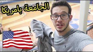 عمرك شايف هيج جامعة؟هذي جامعات امريكا يا صديقي!!