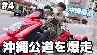 【沖縄プレゼント企画】リアルマリオカートで沖縄公道を爆走してみた!! #4