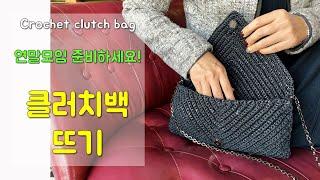 코바늘 가방뜨기, 클러치백뜨기 - crochet clu…