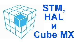 STM, HAL и CubeMx