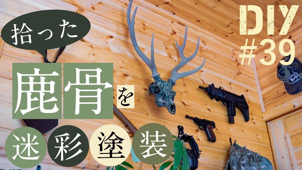 #39【迷彩好きに見てほしい】迷彩柄の鹿トロフィーを作ってみた!【誰でもできるインテリアDIY】