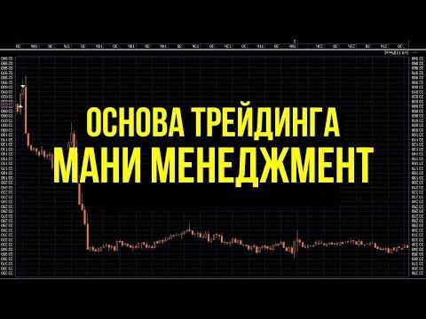 ПРАВИЛЬНЫЙ и БЕЗОПАСНЫЙ Разгон Депозита по МАНИ МЕНЕДЖМЕНТУ - ТЕОРИЯ №1