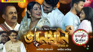 Janmoni 2020 l Assamese Movie l Upcoming Assamese Movie l Releasing on 3rd April l