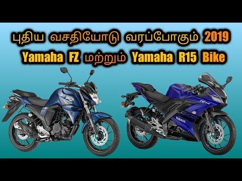 2019 Yamaha FZ & Yamaha R15 bike updates in tamil   Yamaha Fzs and R15 V3   Automobile   Bikes