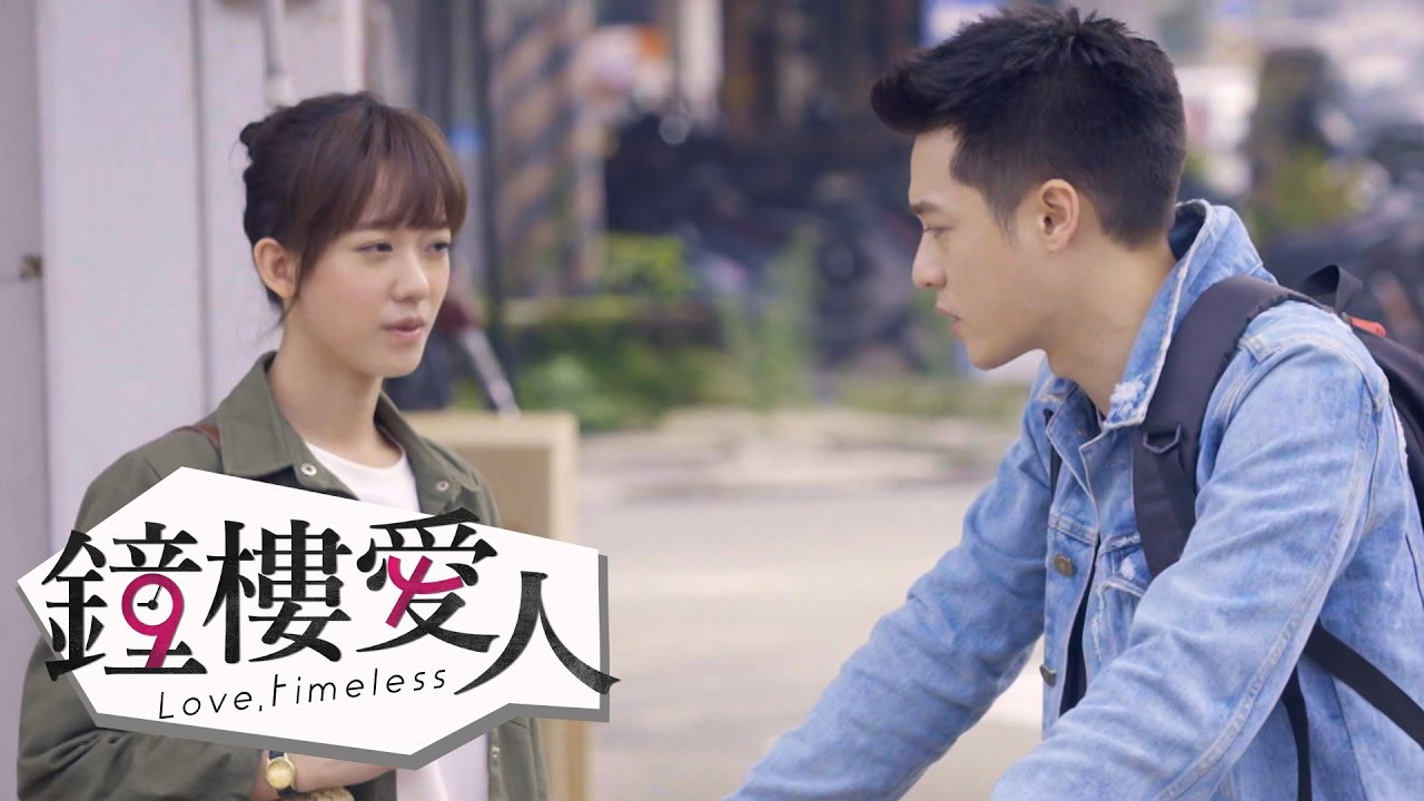 【鐘樓愛人】EP2預告 試膽大賽篇 ∣ 周湯豪 孟耿如 黃薇渟 張捷 - YouTube