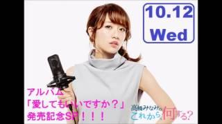 高橋みなみ1stアルバム「愛してもいいですか?」発売記念SP!!! ...