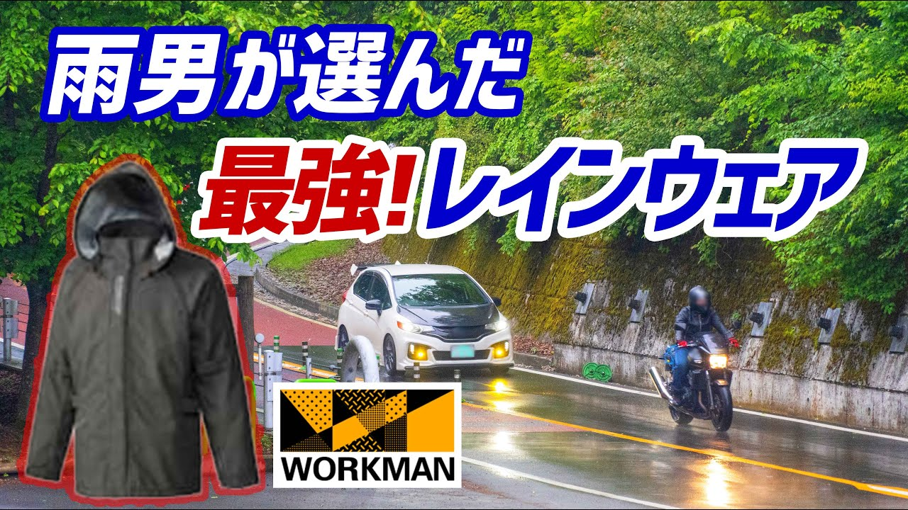 【モトブログ】ワークマンのコスパ最強!レインウェア【トリシティ155】