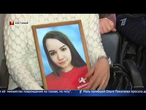Посмотри мне в глаза! В Костанае вынесли приговор убийцам 18-летней студентки