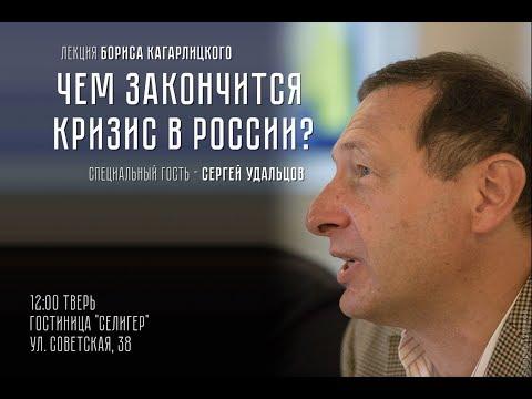 Чем закончится кризис в России?