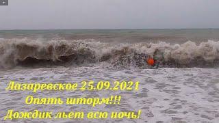 Шторм вернулся 25.09.2021 Всю ночь льет дождик🌴ЛАЗАРЕВСКОЕ СЕГОДНЯ🌴СОЧИ.