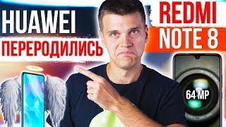 Redmi Note 8 в пути 🔥 Huawei, ну наконец-то! 👍 Xiaomi без фронталки (вообще)