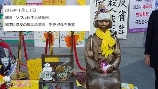 大使館など外国公館の前での抗議活動や慰安婦像の設置はウィーン条約違反 韓国・ソウル 日本大使館前路上に国際法に反し設置されている慰安婦像を視察