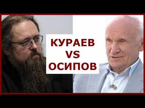 СУПЕР! Кураев критикует Осипова! / Что вы свяжете на земле?