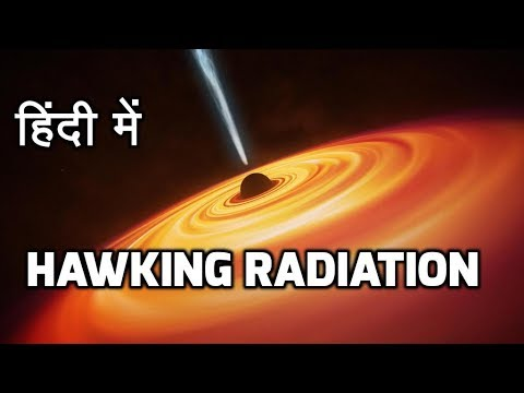 Hawking Radiation in Hindi - Complete Information
