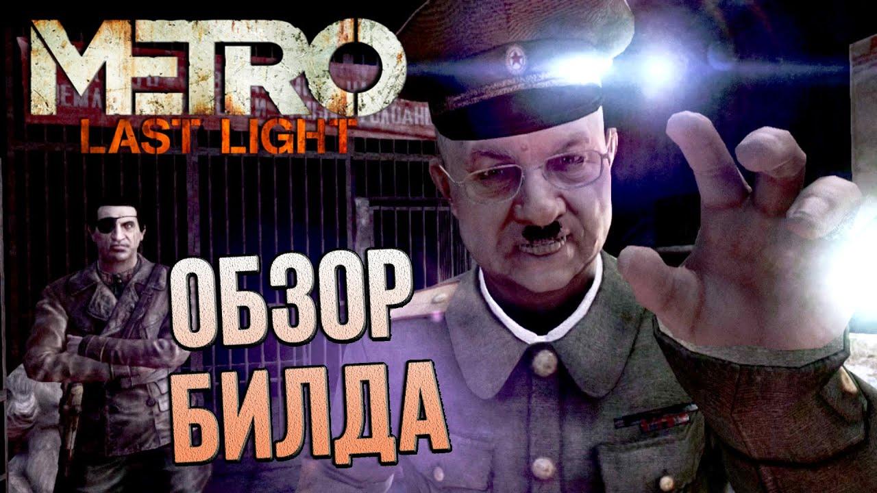 Обзор БИЛДА Metro: Last Light (15 oct 2012)