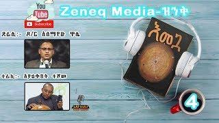 እመጓ ክፍል - 4 / Emegua Part - 4 --- Best Amharic Book in Audio ---