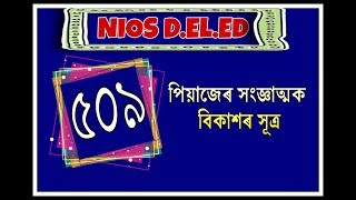 NIOS D.El.Ed 509- Piaget's Theory of Cognitive Development in Assamese