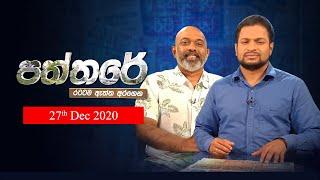 PATHTHARE ll පත්තරේ ll 2020.12.27 Thumbnail