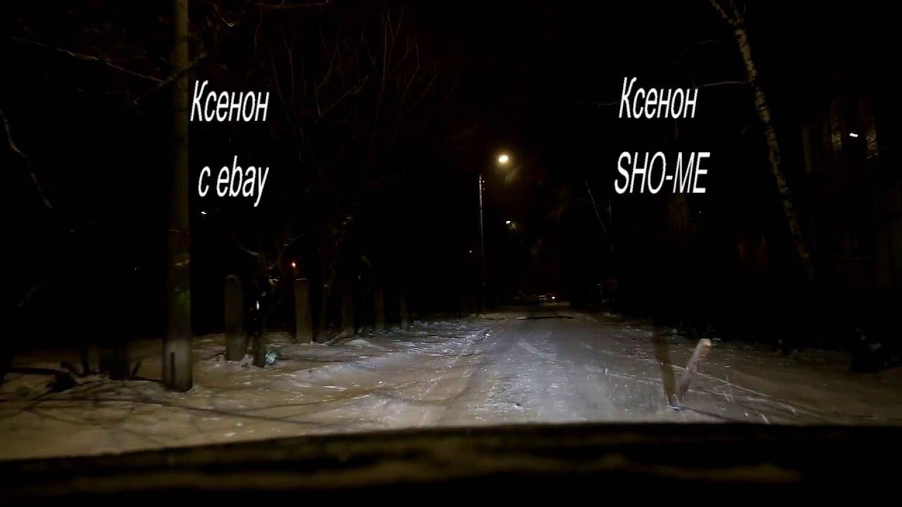 Биксеноновые линзы Egolight 2.5 v2 и ксенон Sho-me H1 4300K - YouTube