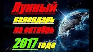 видео Лунный календарь