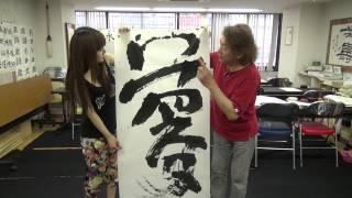 2012年7月1日 デカ書道に挑戦!! 滝ありさオフィシャルブログ「ありん...