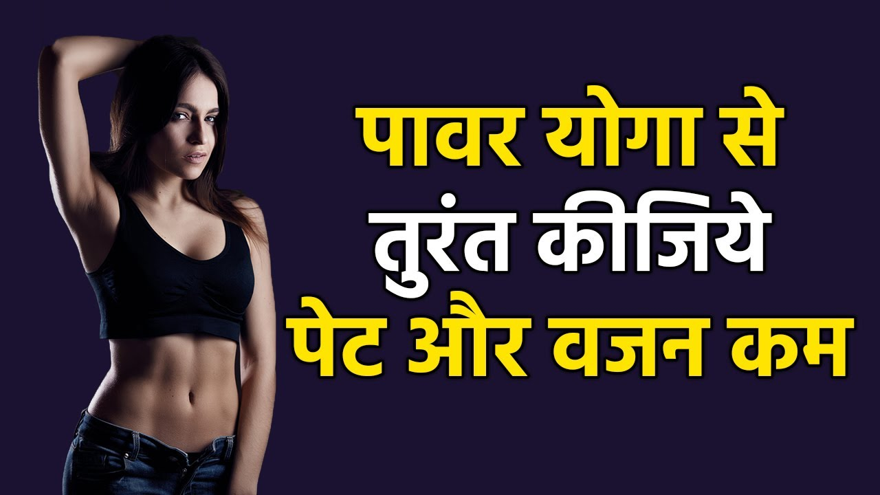 Power Yoga For Weightloss - Lose Weight And Belly Fat Fast With Power Yoga - Hindi