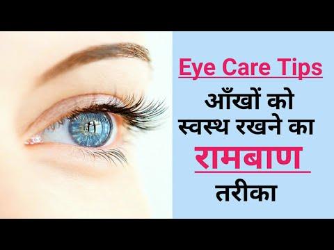 Eye Care Tips | Exercises To Improve Eyesight | How To Increase Eyesight |in Hindi