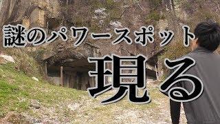 【秋田県 湯沢市院内】突如現れた謎のパワースポットに潜入の巻