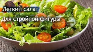 Как приготовить салат из листьев зеленого салата с курицей и сыром