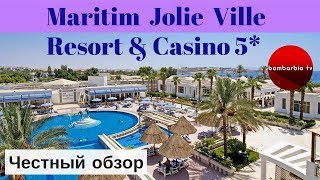 Честные обзоры отелей ЕГИПТА Maritim Jolie Ville Resort Casino 5 Шарм эль Шейх
