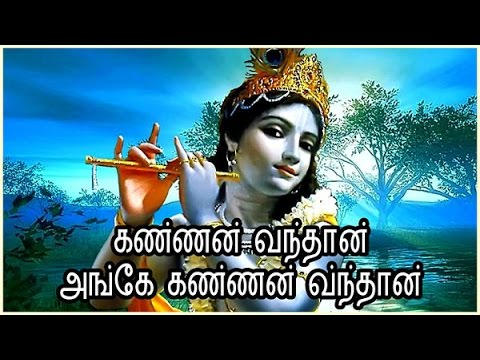 Kannan Vanthan (Krishna came) Tamil song with English Subtitles