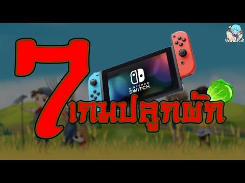 7 เกมปลูกผักควรค่าแก่การหามาเล่น - Nintendo Switch