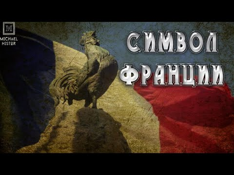 Как петух стал символом Франции.