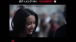 # 木村光希 Kōki 首支電視廣告釋出:遠赴比利時的追夢少女,BODY MAINTE 能量飲品 kōki, 検索動画 32