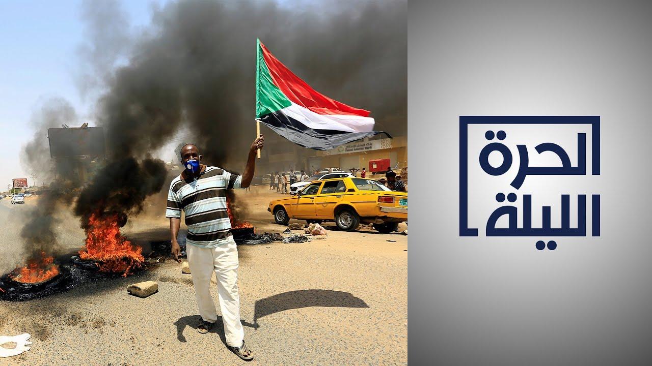السودان.. مطالب بإحالة ملف فض الاعتصام إلى المحكمة الجنائية الدولية  - 01:57-2021 / 5 / 3