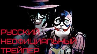 Бэтмен: Убийственная шутка Русский ЭКСКЛЮЗИВНЫЙ ТРЕЙЛЕР / Batman: The Killing Joke (2016) RUS