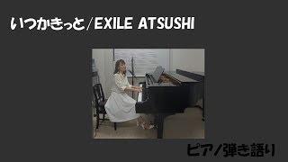 大好きなEXILE ATSUSHIさんのソロデビュー曲「いつかきっと」 7/30の耳...