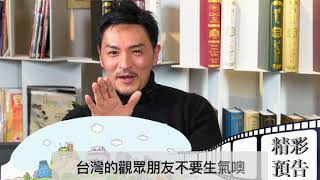 【胡來 Hu's Inn】 EP.1 預告片 來賓:夢多 Mondo 大谷主水