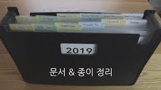 문서&서류보관, 종이정리 | Documents …