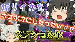 【Switch】もっとスプラトゥーン2やらなイカ?Part 82【ゆっくり実況】