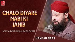 Chalo Diyare Nabi Ki Janib   Ramzan Naat 2019   Owais Raza Qadri Naats   Ramzan Kalam 2019