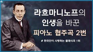 [보면서듣는] Piano Concerto No. 2 in c minor Op. 18 - Rachmaninoff (Eng CC) l 라흐마니노프 피아노 협주곡 2번