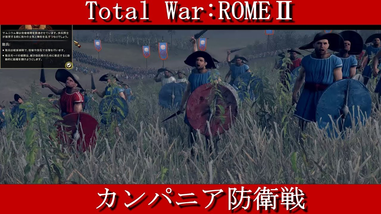 Total War : ROME2 [twr2] 実況 ...