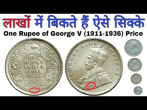 अगर आपके पास है ऐसा 1 रुपये का चाँदी का सिक्का तो ज़रूर देखें Value Of Old One Rupee Silver Coin