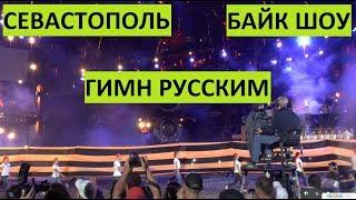 Севастополь. Байк шоу. Гимн русской правде!!!